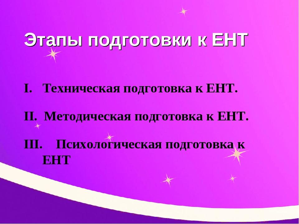 Этапы подготовки к ЕНТ Техническая подготовка к ЕНТ. II. Методическая подгото...