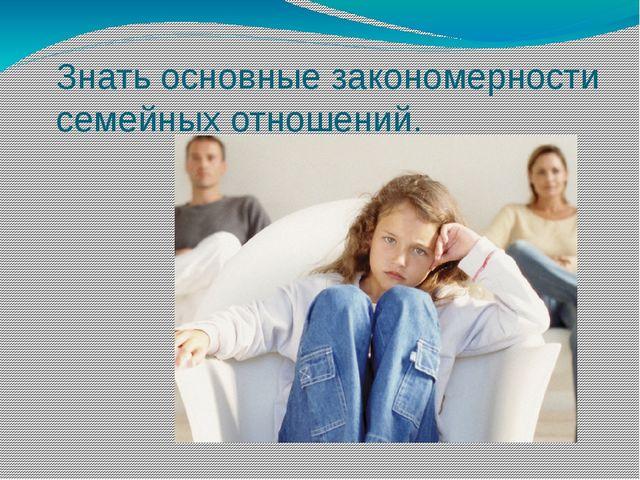 Практика супружеских отношений