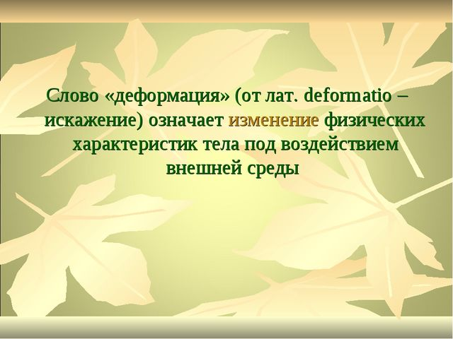 Слово «деформация» (от лат. deformatio – искажение) означает изменение физиче...