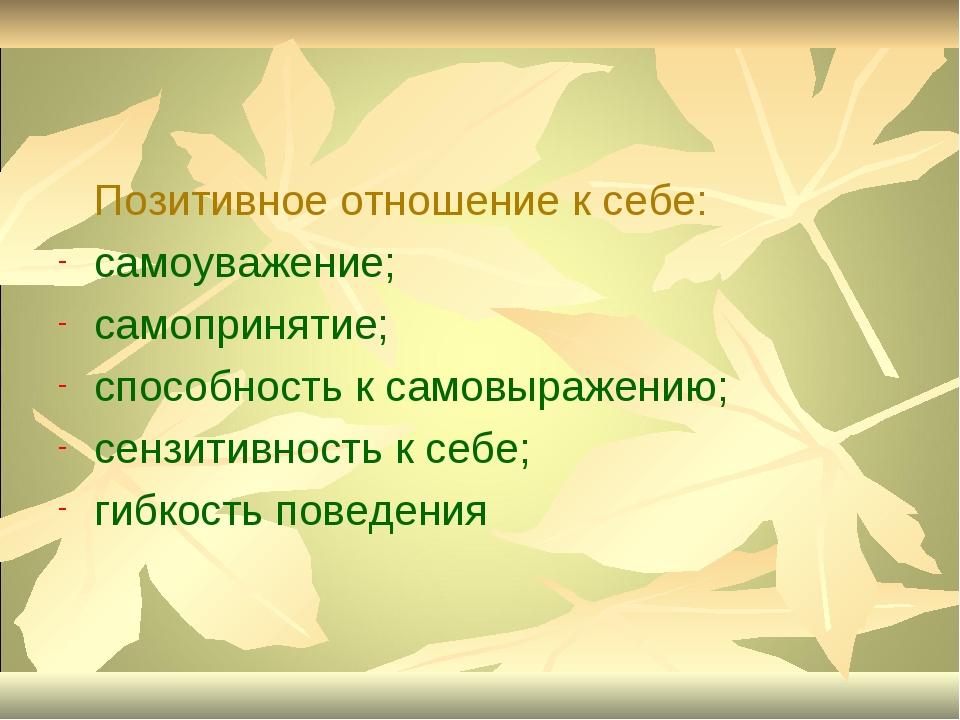 Позитивное отношение к себе: самоуважение; самопринятие; способность к самов...