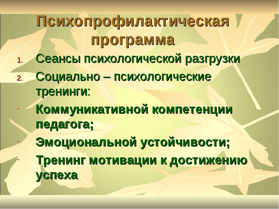 Психопрофилактическая программа Сеансы психологической разгрузки Социально –...