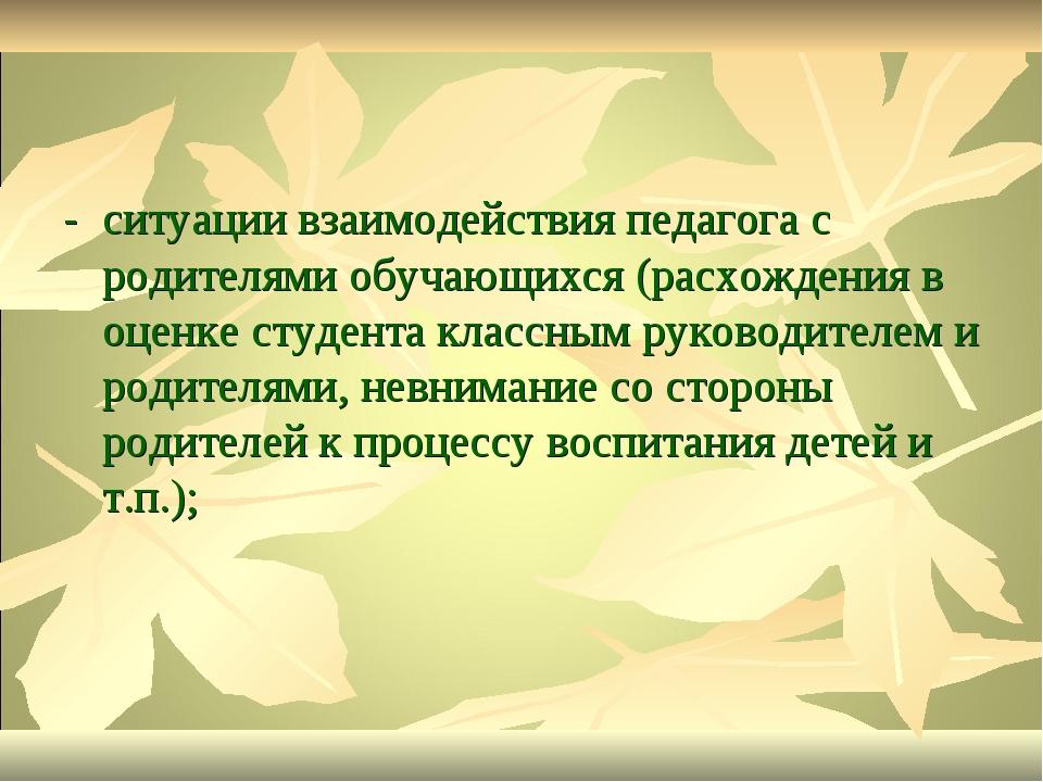 - ситуации взаимодействия педагога с родителями обучающихся (расхождения в оц...