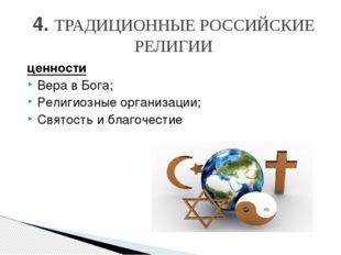 ценности Вера вБога; Религиозные организации; Святость иблагочестие 4. ТРА