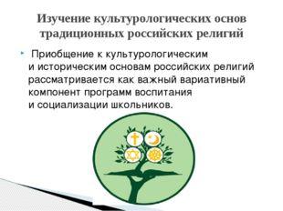 Приобщение ккультурологическим иисторическим основам российских религий ра