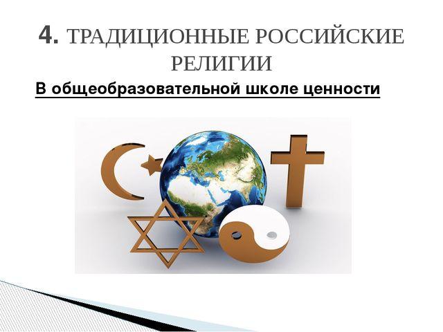 Вобщеобразовательной школе ценности 4. ТРАДИЦИОННЫЕРОССИЙСКИЕ РЕЛИГИИ