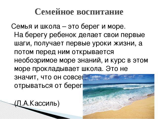Семья и школа – это берег и море. На берегу ребенок делает свои первые шаги,...