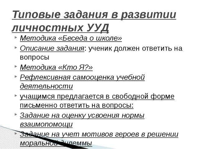 Типовые задания в развитии личностных УУД Методика «Беседа о школе» Описание...