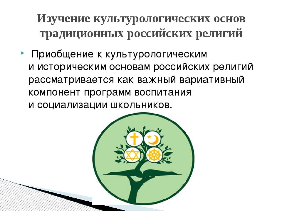 Приобщение ккультурологическим иисторическим основам российских религий ра...