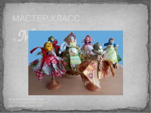 Пучкова Ирина Николаевна Учитель изобразительного искусства МБОУ СОШ д.Ручьи