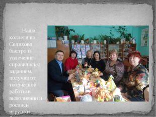 Наши коллеги из Селихово быстро и увлеченно справились с заданием, получив о