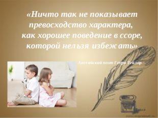 «Ничто так не показывает превосходство характера, как хорошее поведение в ссо