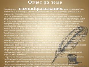 Отчет по теме самообразования : Тема начата с 2012года. Целью самообразовани