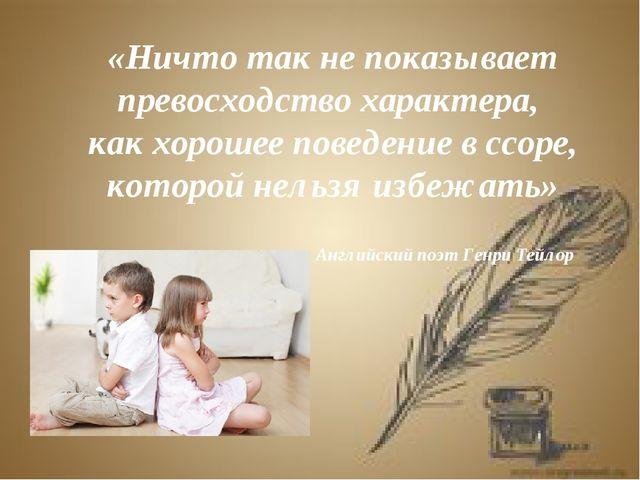 «Ничто так не показывает превосходство характера, как хорошее поведение в ссо...