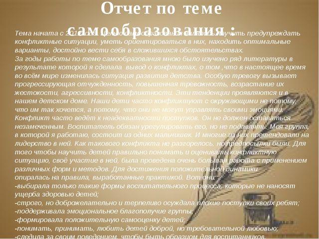 Отчет по теме самообразования : Тема начата с 2012года. Целью самообразовани...