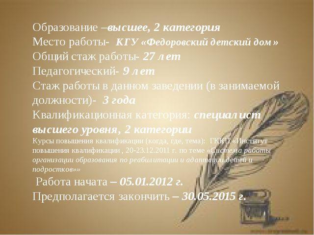 Образование –высшее, 2 категория Место работы- КГУ «Федоровский детский дом»...