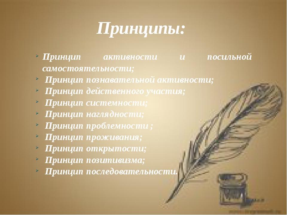 Принцип активности и посильной самостоятельности; Принцип познавательной акти...
