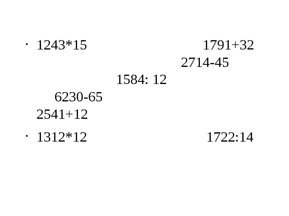 1243*15 1791+32 2714-45 1584: 12 6230-65 2541+12 1312*12 1722:14