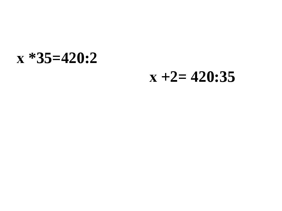 х *35=420:2 х +2= 420:35