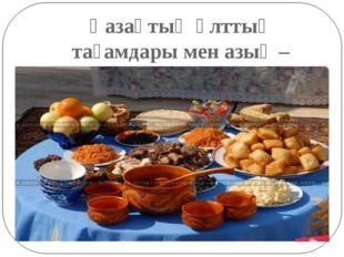 Қазақтың ұлттық тағамдары мен азық – түліктер