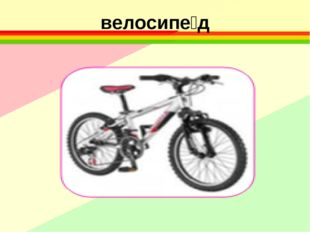 велосипе́д