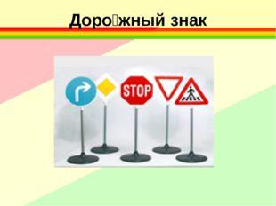 Доро́жный знак