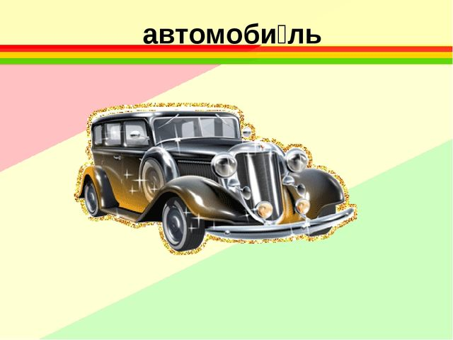 автомоби́ль