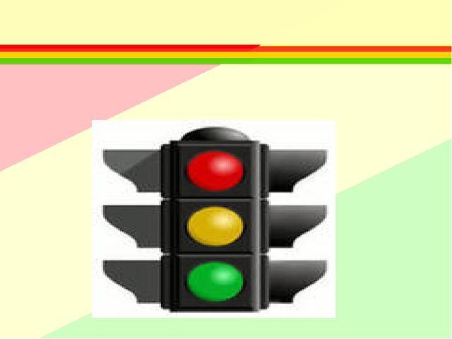 светофо́р