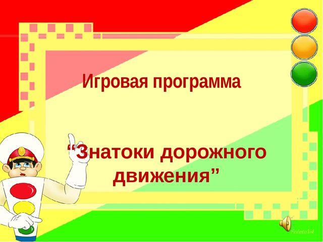 """Игровая программа """"Знатоки дорожного движения"""""""