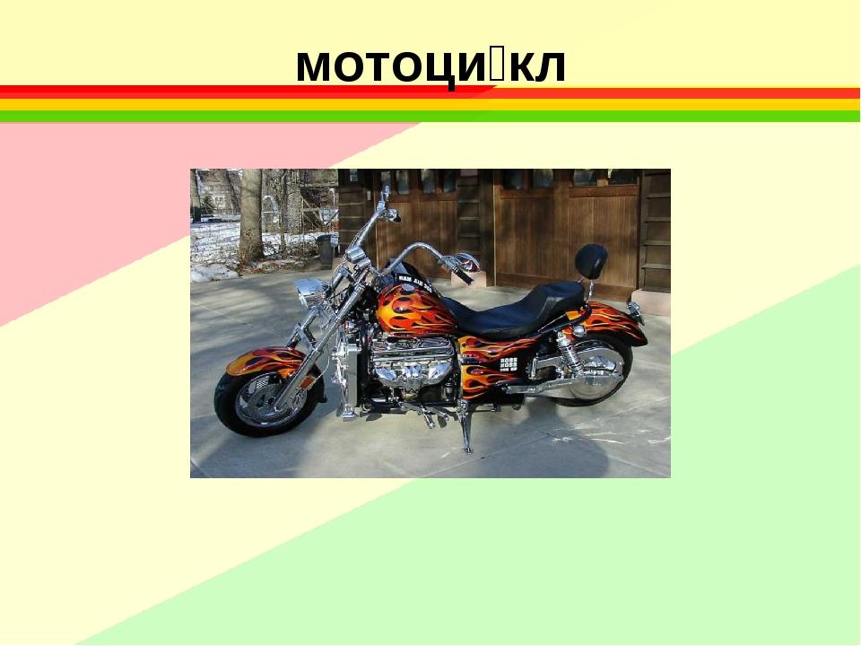 мотоци́кл