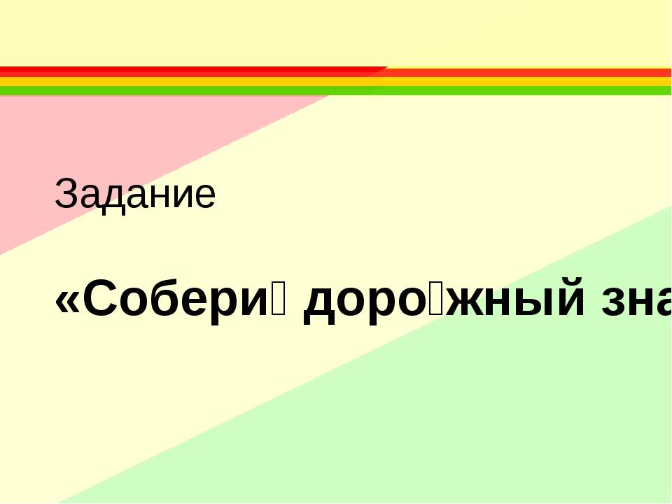 Задание «Собери́ доро́жный знак»