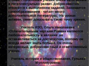 Что говорят учителя: Учитель русского языка, Наталья Николаевна: -Роман – сп