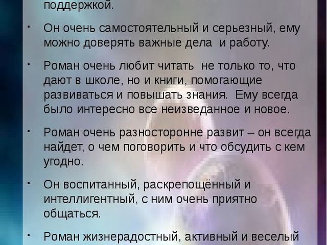 Родители обо мне: Роман помогает своим одноклассникам :покажет решение, объяс...