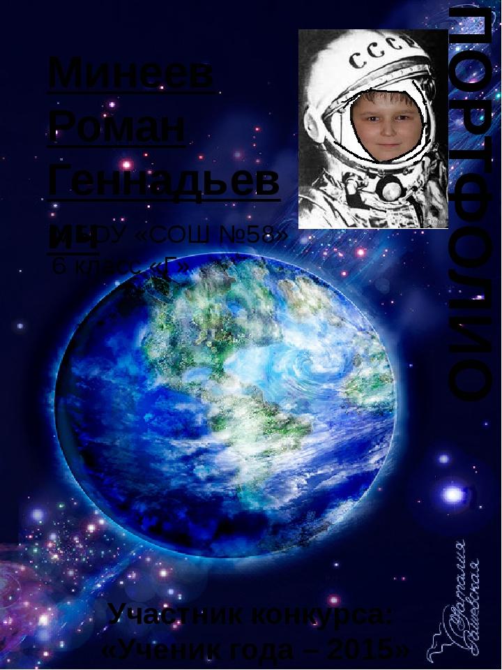 Минеев Роман Геннадьевич МБОУ «СОШ №58» 6 класс «Г» : Участник конкурса: «Уче...