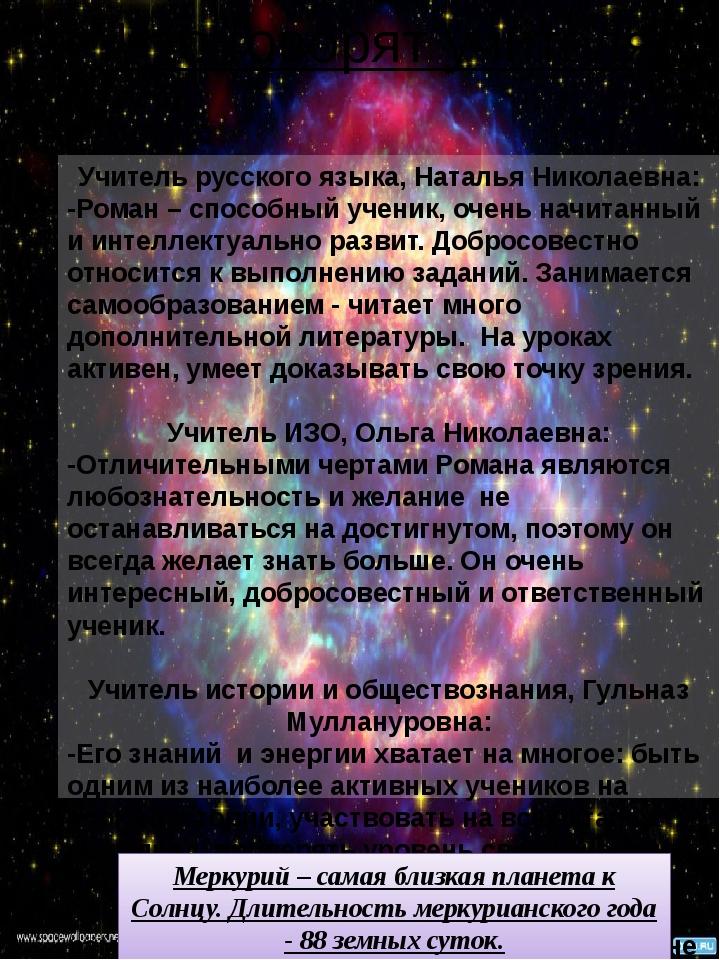 Что говорят учителя: Учитель русского языка, Наталья Николаевна: -Роман – сп...