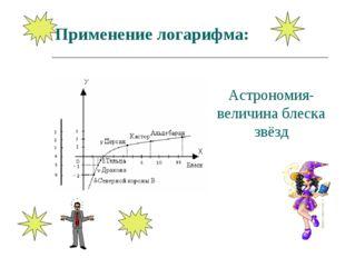 Применение логарифма: Астрономия-величина блеска звёзд