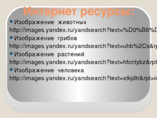 Интернет ресурсы: Изображение животных http://images.yandex.ru/yandsearch?tex