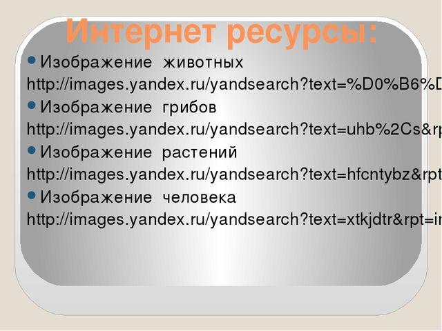 Интернет ресурсы: Изображение животных http://images.yandex.ru/yandsearch?tex...