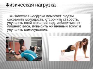 Физическая нагрузка Физическая нагрузка помогает людям сохранить молодость, о