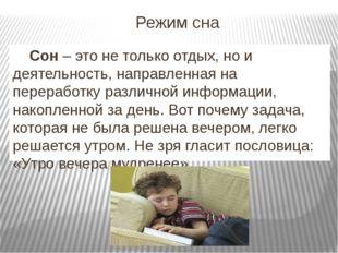 Режим сна Сон – это не только отдых, но и деятельность, направленная на перер