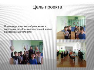 Пропаганда здорового образа жизни и подготовка детей к самостоятельной жизни