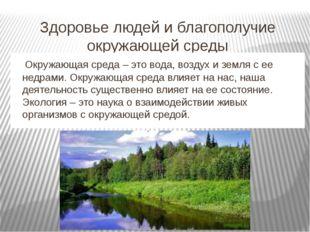 Здоровье людей и благополучие окружающей среды Окружающая среда – это вода, в