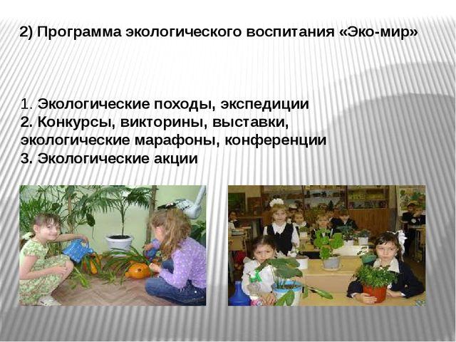 2) Программа экологического воспитания «Эко-мир» 1. Экологические походы, экс...