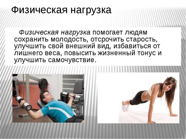Физическая нагрузка Физическая нагрузка помогает людям сохранить молодость, о...