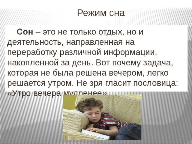 Режим сна Сон – это не только отдых, но и деятельность, направленная на перер...