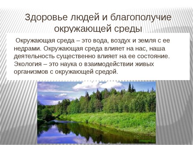 Здоровье людей и благополучие окружающей среды Окружающая среда – это вода, в...