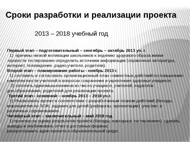 Сроки разработки и реализации проекта 2013 – 2018 учебный год Первый этап – п...