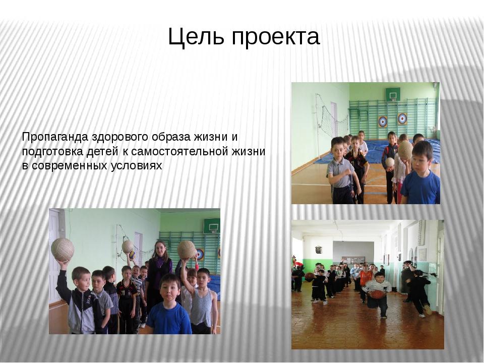 Пропаганда здорового образа жизни и подготовка детей к самостоятельной жизни...