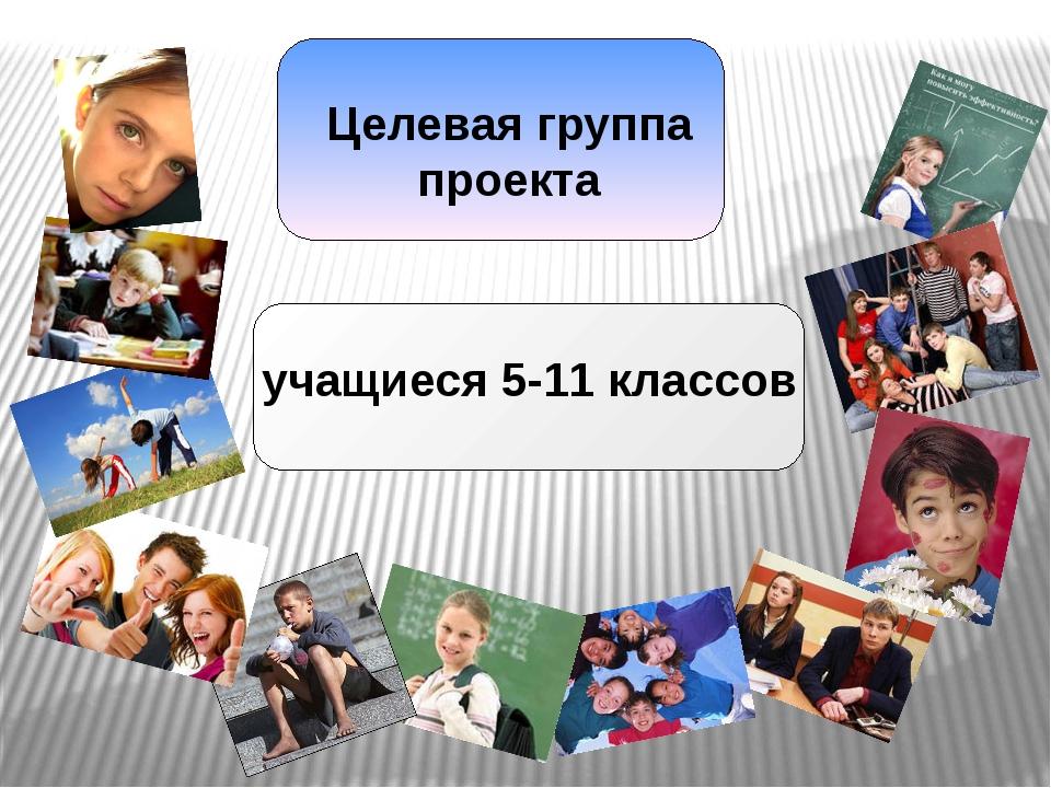 Целевая группа проекта учащиеся 5-11 классов