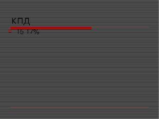 КПД 15-17%