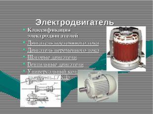 Электродвигатель Классификация электродвигателей Двигатель постоянного тока